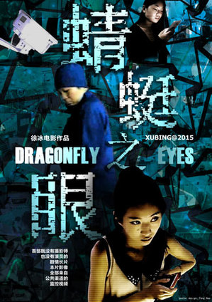 Dragonfly-Eyes_poster_3-web-460.jpg
